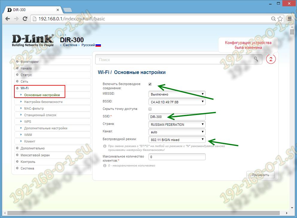 Настройка WiFi на D-Link DIR 300 Вай-Фай ДИР-300