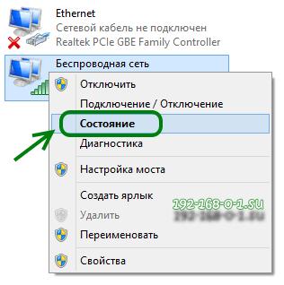 состояние сети windows