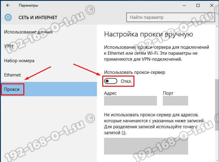 windows 10 настройки прокси сервера