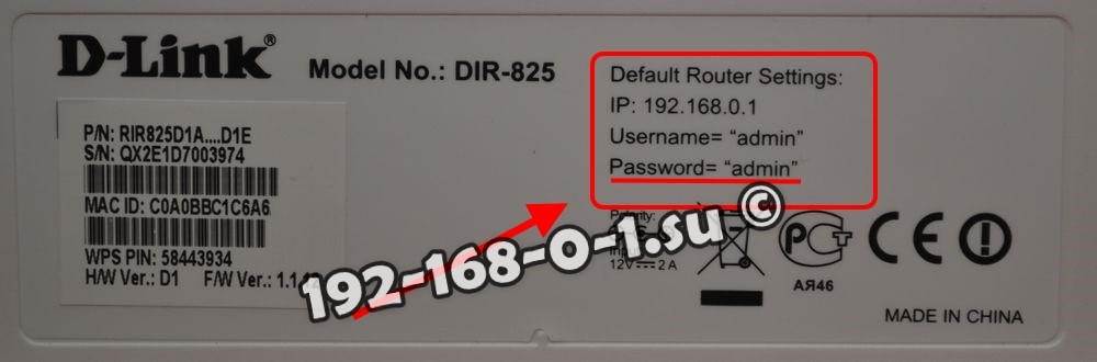 192.168.0.1 пароль admin password dir 300