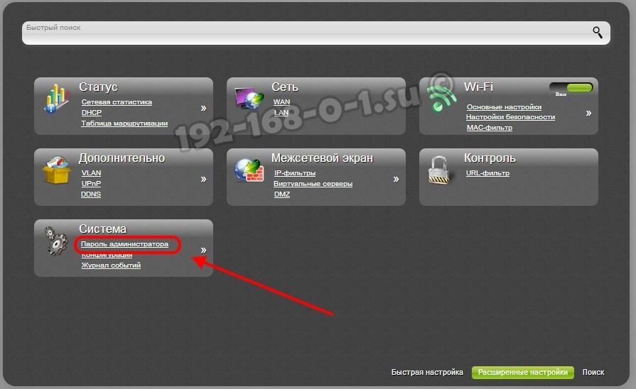 192.168.0.1 установка пароля admin password d-link
