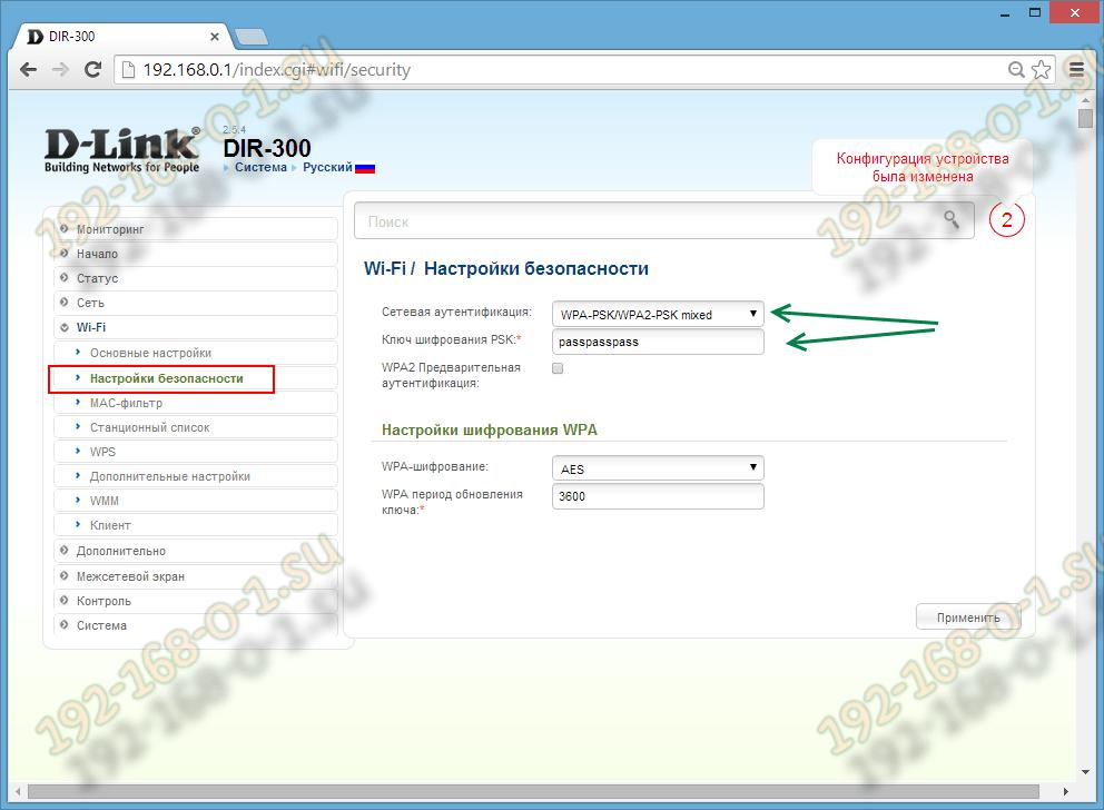 как поставить пароль на роутере d-link dir
