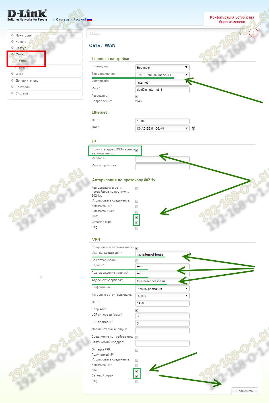 подключение d-link к билайн