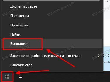 windows 10 команда выполнить