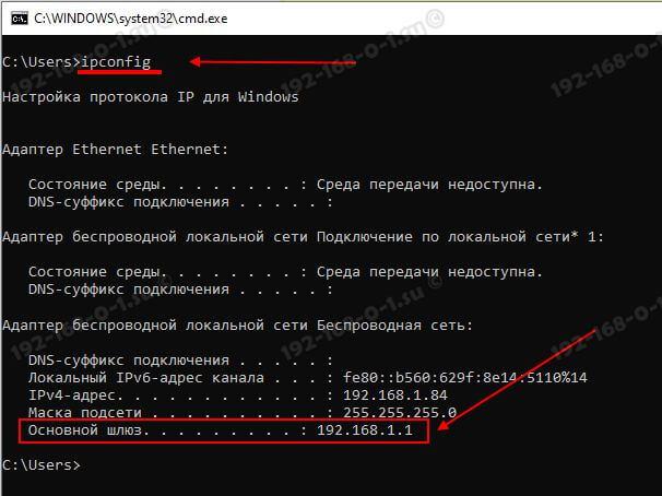 какой ip адрес у подключенного роутера вай-фай