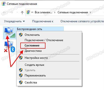 состояние сетевого подключения windows 10