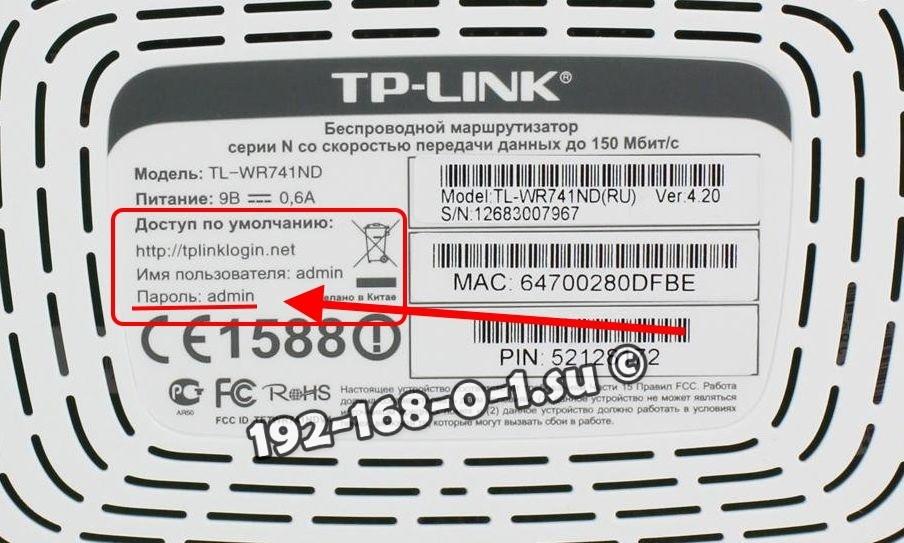 192.168.0.1 пароль admin password tp-link