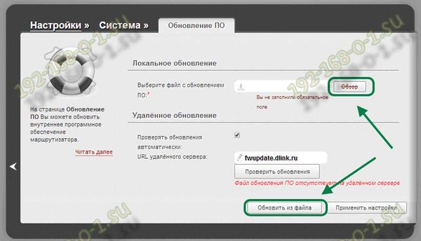 Обновление ПО d-link dir-300