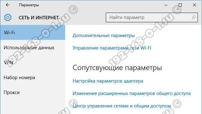 управление параметрами сети wi-fi