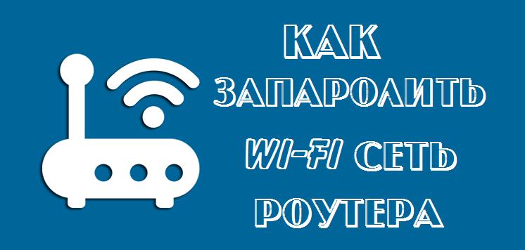 как правильно запаролить wifi роутер d-link