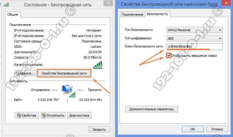 свойства беспроводной сети windows 10