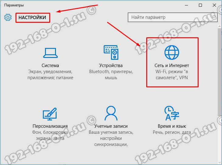 windows 10 сеть и интернет