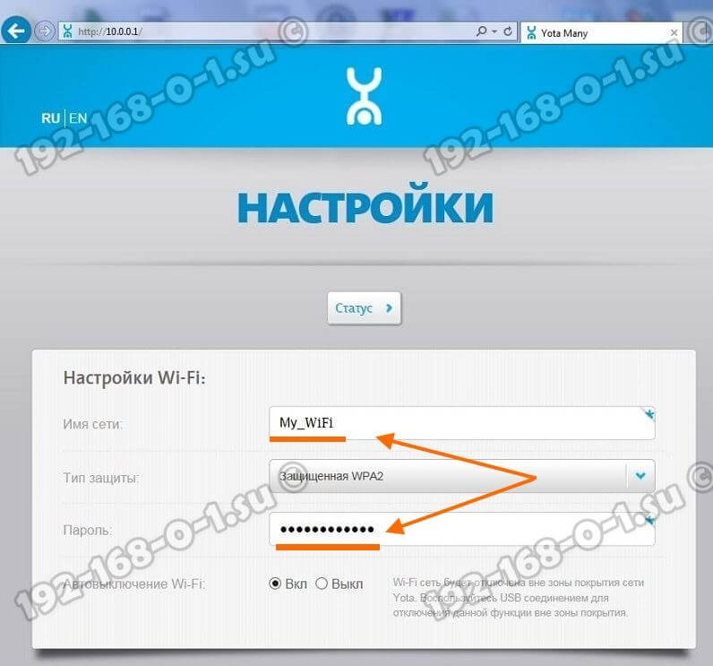 status yota ru настройка wifi